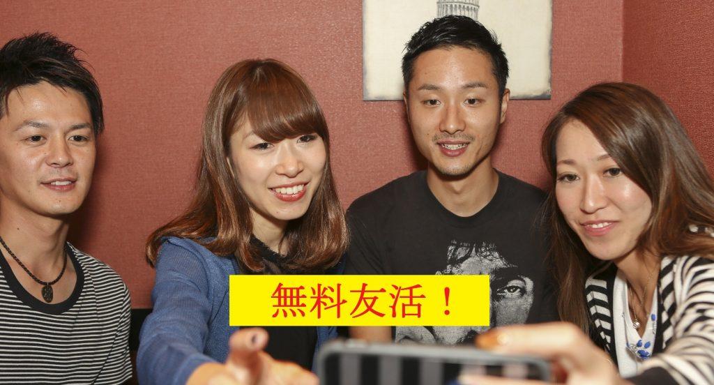 静岡で無料の友活