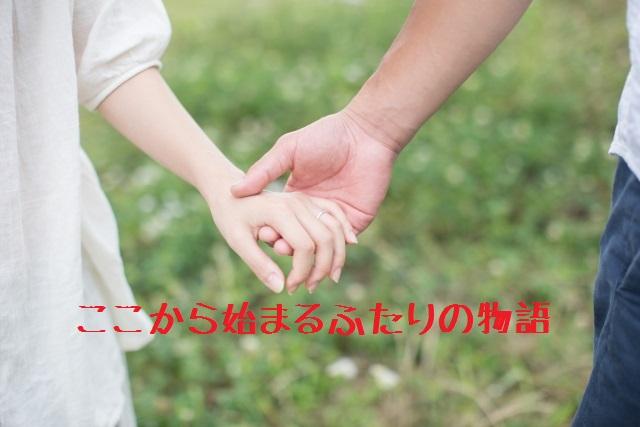 静岡 婚活 恋愛